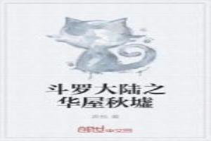 斗羅大陸之華屋秋墟